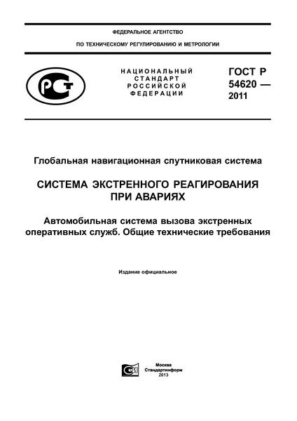ГОСТ Р 54620-2011 Глобальная навигационная спутниковая система. Система экстренного реагирования при авариях. Автомобильная система/устройство вызова экстренных оперативных служб. Общие технические требования