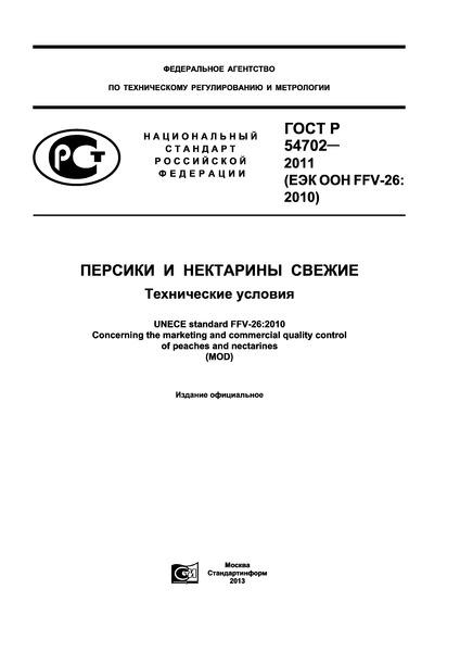 ГОСТ Р 54702-2011 Персики и нектарины свежие. Технические условия