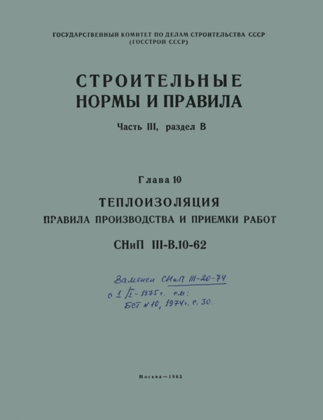 СНиП III-В.10-62 Теплоизоляция. Правила производства и приемки работ