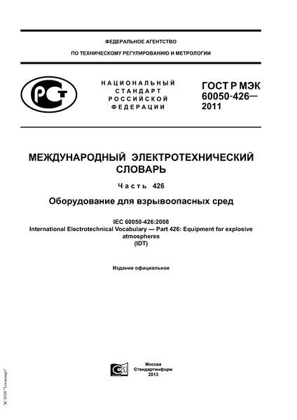 ГОСТ Р МЭК 60050-426-2011 Международный электротехнический словарь. Часть 426. Оборудование для взрывоопасных сред