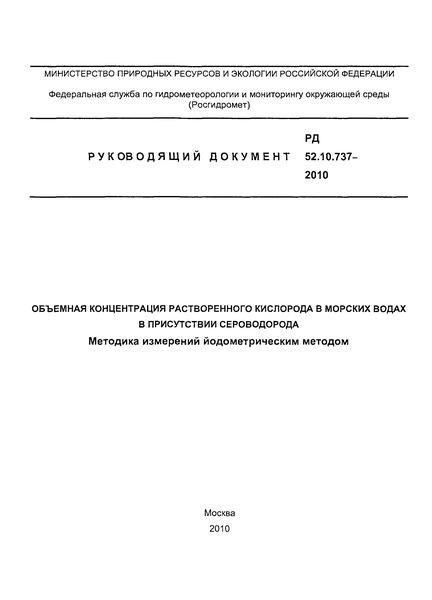 РД 52.10.737-2010 Объемная концентрация растворенного кислорода в морских водах в присутствии сероводорода. Методика измерений йодометрическим методом