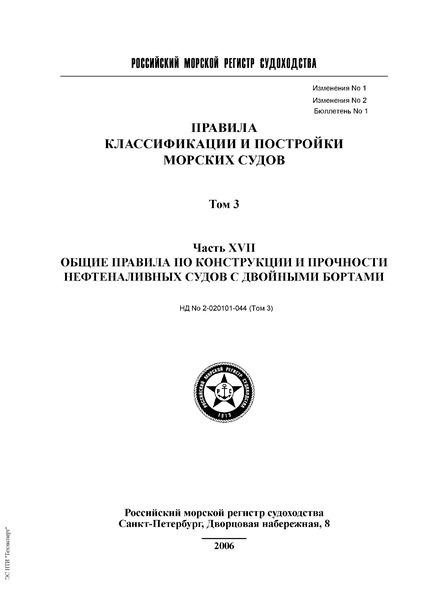 НД 2-020101-044 Правила классификации и постройки морских судов. Том 3. Часть XVII. Общие правила по конструкции и прочности нефтеналивных судов с двойными бортами