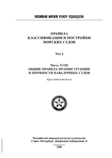 НД 2-020101-044 Правила классификации и постройки морских судов. Том 4. Часть XVIII. Общие правила по конструкции и прочности навалочных судов