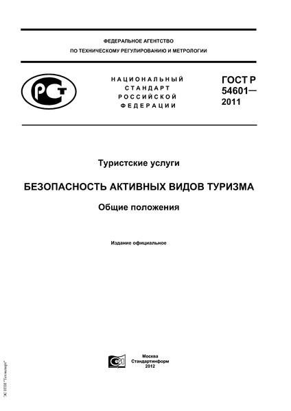 ГОСТ Р 54601-2011 Туристские услуги. Безопасность активных видов туризма. Общие положения