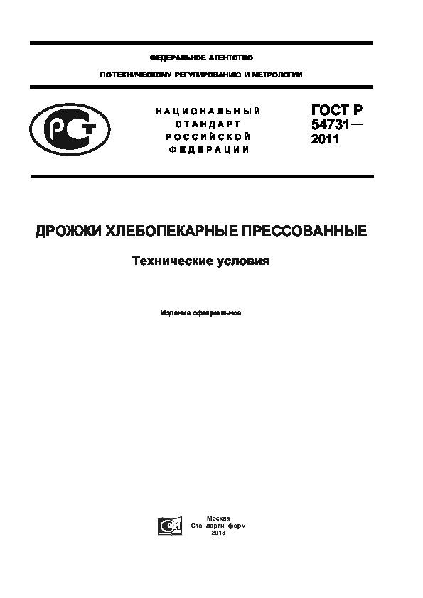 ГОСТ Р 54731-2011 Дрожжи хлебопекарные прессованные. Технические условия