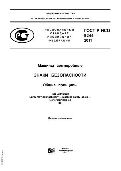 ГОСТ Р ИСО 9244-2011 Машины землеройные. Знаки безопасности. Общие принципы