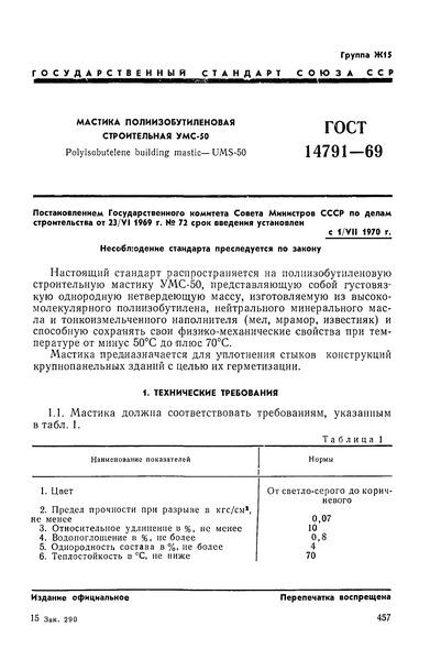ГОСТ 14791-69 Мастика полиизобутиленовая строительная УМС-50