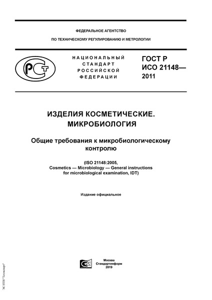 ГОСТ Р ИСО 21148-2011 Изделия косметические. Микробиология. Общие требования к микробиологическому контролю