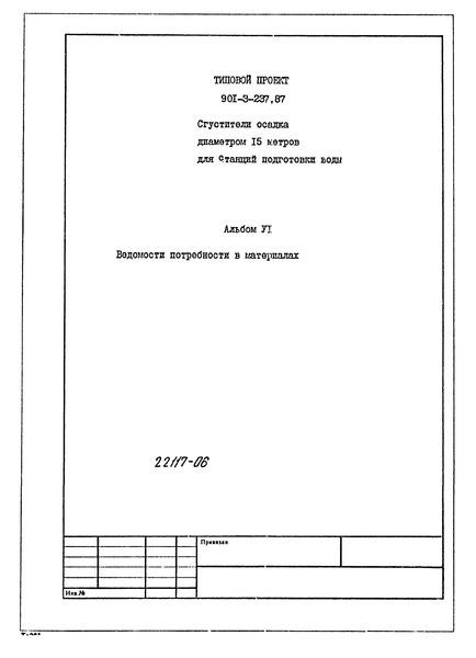 Типовой проект 901-3-237.87 Альбом VI. Ведомости потребности в материалах