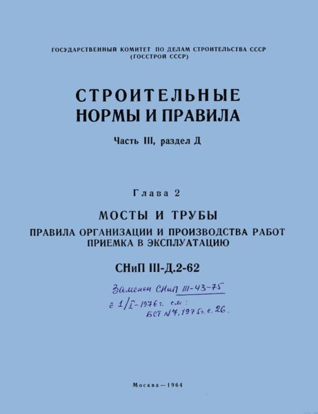 СНиП III-Д.2-62 Мосты и трубы. Правила организации и производства работ. Приемка в эксплуатацию