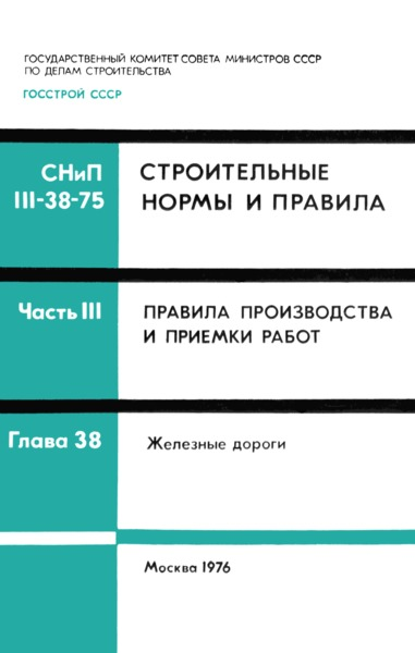 СНиП III-38-75 Железные дороги