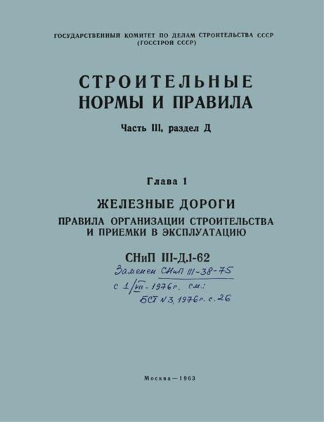 СНиП III-Д.1-62 Железные дороги. Правила организации строительства и приемки в эксплуатацию