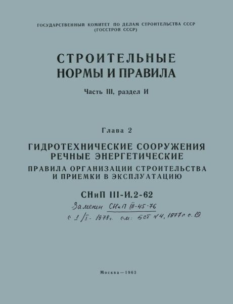 СНиП III-И.2-62 Гидротехнические сооружения речные энергетические. Правила организации строительства и приемки в эксплуатацию