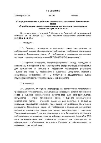 Решение 180 О порядке введения в действие технического регламента Таможенного союза