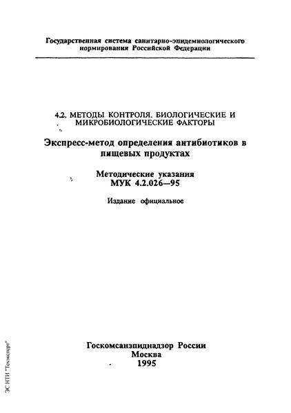 МУК 4.2.026-95 Экспресс-метод определения антибиотиков в пищевых продуктах
