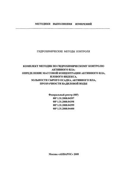 ФР 1.31.2008.04398 Методика выполнения измерений дозы ила по объему и расчету илового индекса