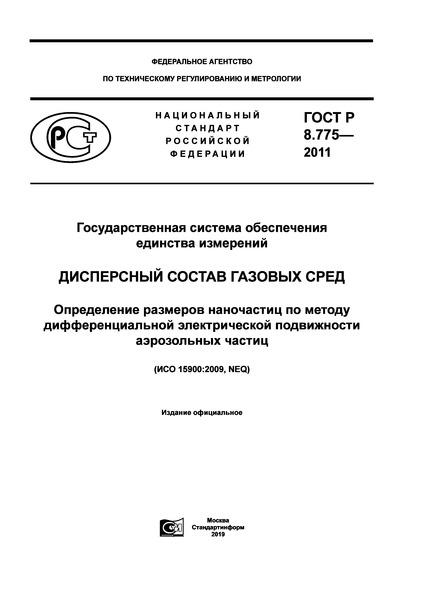 ГОСТ Р 8.775-2011 Государственная система обеспечения единства измерений. Дисперсный состав газовых сред. Определение размеров наночастиц по методу дифференциальной электрической подвижности аэрозольных частиц