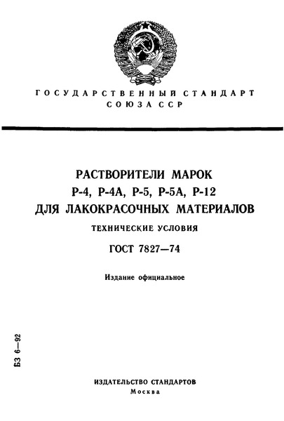 ГОСТ 7827-74 Растворители марок Р-4, Р-4А, Р-5, Р-5А, Р-12 для лакокрасочных материалов. Технические условия