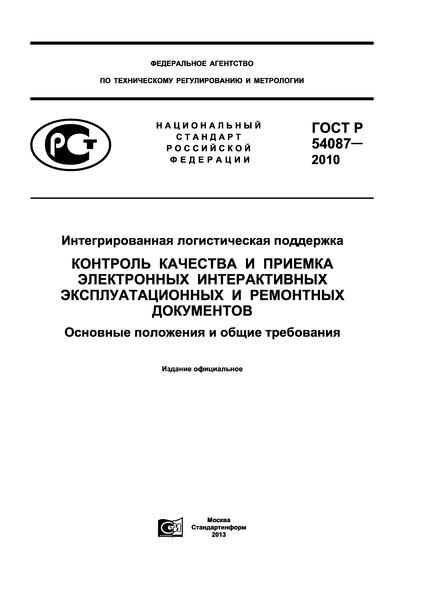 ГОСТ Р 54087-2010 Интегрированная логистическая поддержка. Контроль качества и приемка электронных интерактивных эксплуатационных и ремонтных документов. Основные положения и общие требования