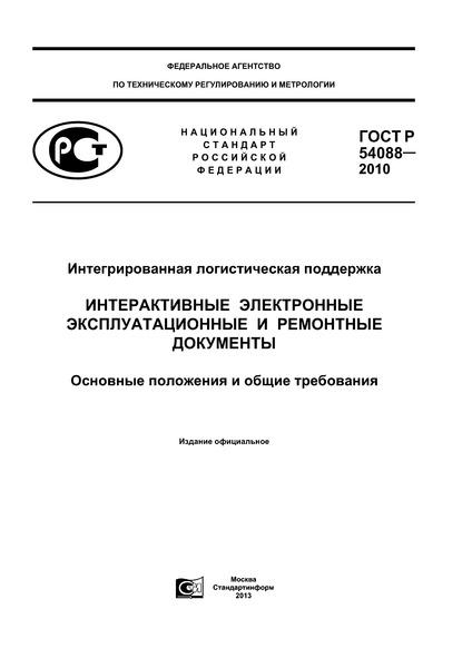 ГОСТ Р 54088-2010 Интегрированная логистическая поддержка. Интерактивные электронные эксплуатационные и ремонтные документы. Основные положения и общие требования