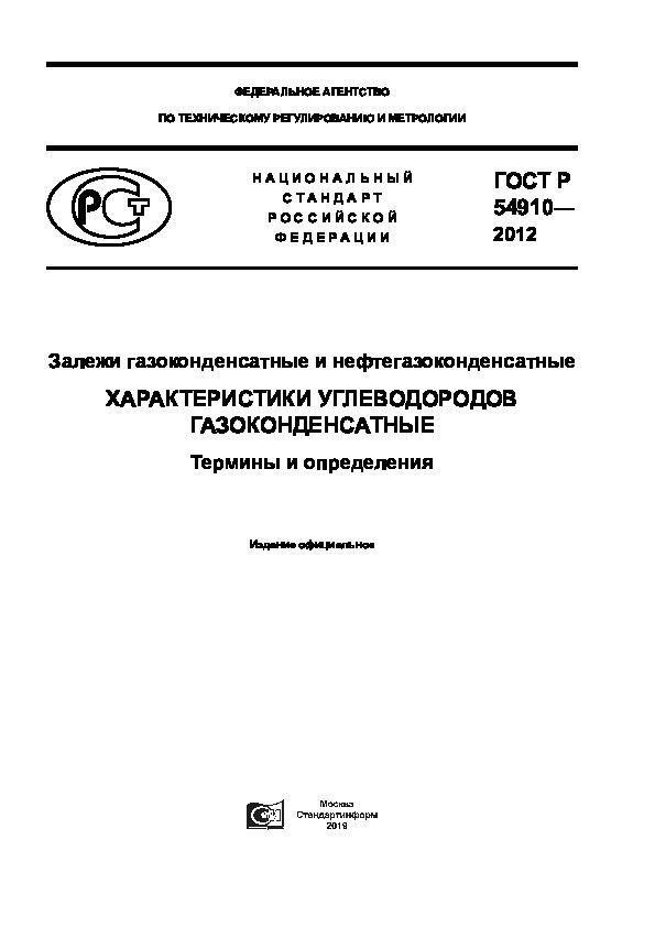 ГОСТ Р 54910-2012 Залежи газоконденсатные и нефтегазоконденсатные. Характеристики углеводородов газоконденсатные. Термины и определения