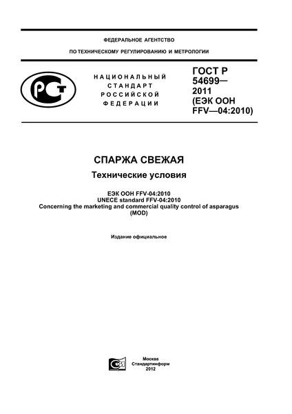 ГОСТ Р 54699-2011 Спаржа свежая. Технические условия
