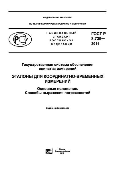 ГОСТ Р 8.739-2011 Государственная система обеспечения единства измерений. Эталоны для координатно-временных измерений. Основные положения. Способы выражения погрешностей