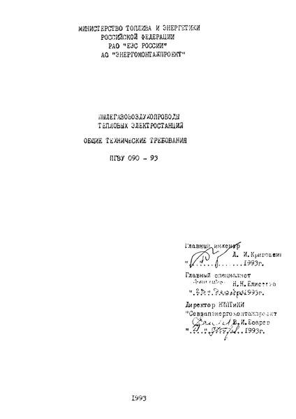 ПГВУ 090-93 Пылегазовоздухопроводы тепловых электростанций. Общие технические требования