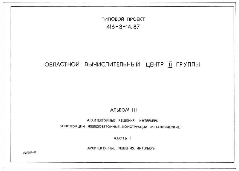 Типовой проект 416-3-14.87 Альбом III. Часть 1. Архитектурные решения. Интерьеры