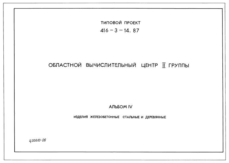 Типовой проект 416-3-14.87 Альбом IV. Изделия железобетонные, стальные и деревянные