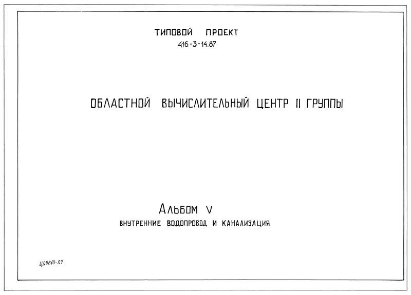 Типовой проект 416-3-14.87 Альбом V. Внутренние водопровод и канализация
