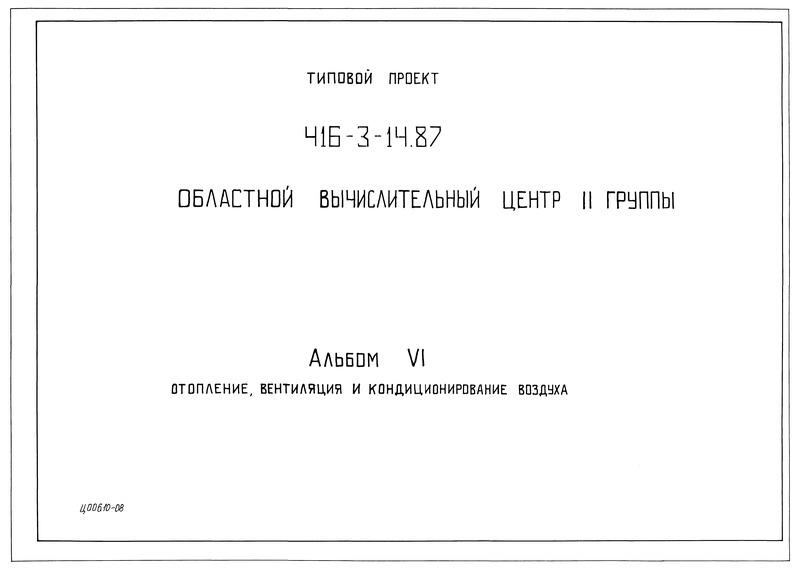 Типовой проект 416-3-14.87 Альбом VI. Отопление, вентиляция и кондиционирование воздуха