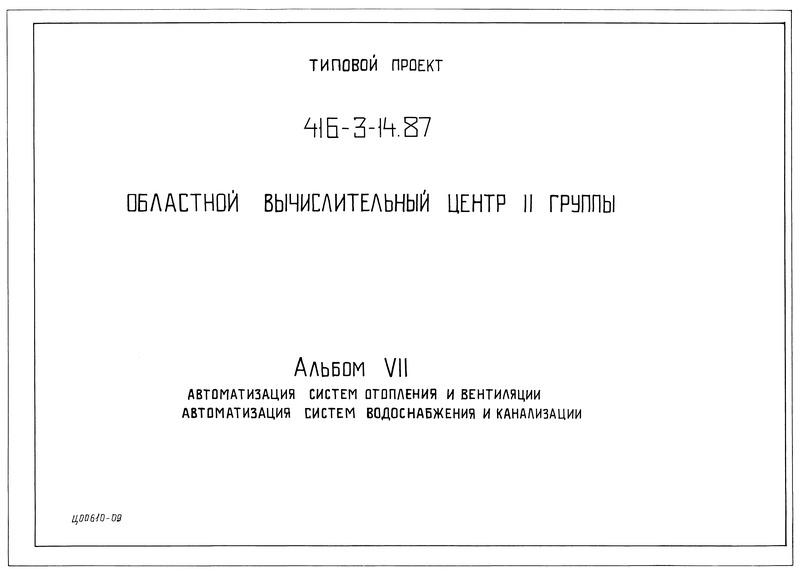 Типовой проект 416-3-14.87 Альбом VII. Автоматизация систем отопления и вентиляции. Автоматизация систем водоснабжения и канализации