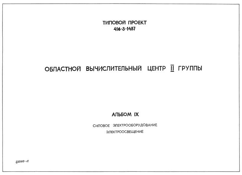 Типовой проект 416-3-14.87 Альбом IX. Силовое электрооборудование. Электроосвещение