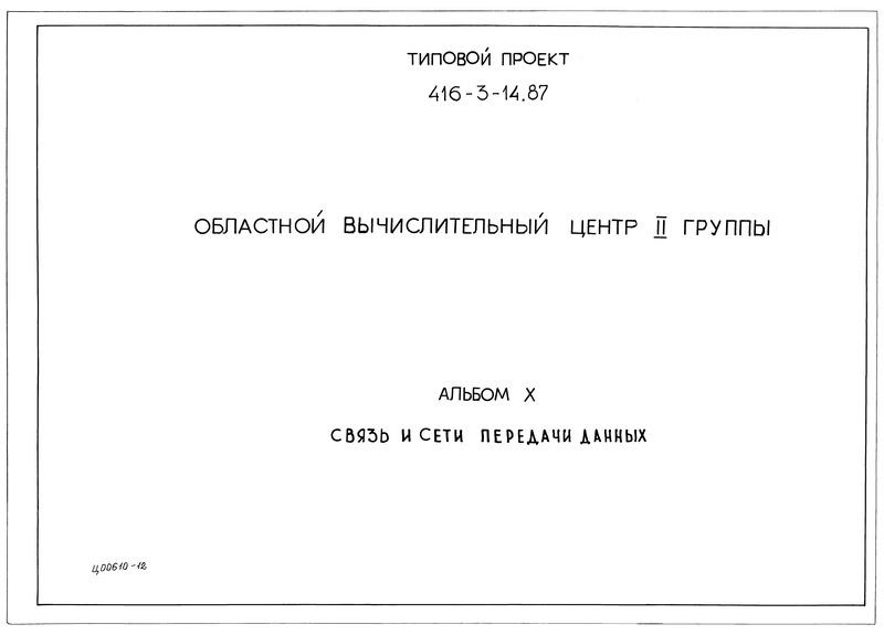 Типовой проект 416-3-14.87 Альбом X. Связь и сети передачи данных