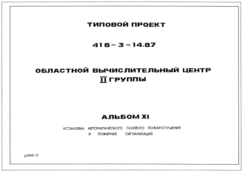 Типовой проект 416-3-14.87 Альбом XI. Установка автоматического газового пожаротушения и пожарная сигнализация