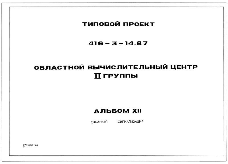 Типовой проект 416-3-14.87 Альбом XII. Охранная сигнализация