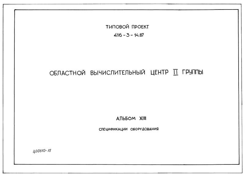 Типовой проект 416-3-14.87 Альбом XIII. Спецификации оборудования