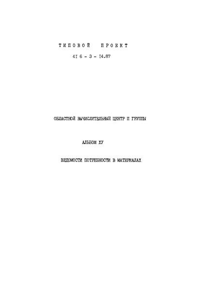 Типовой проект 416-3-14.87 Альбом XV. Ведомости потребности в материалах