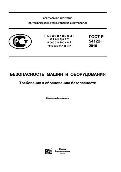 ГОСТ Р 54122-2010 Безопасность машин и оборудования. Требования к обоснованию безопасности