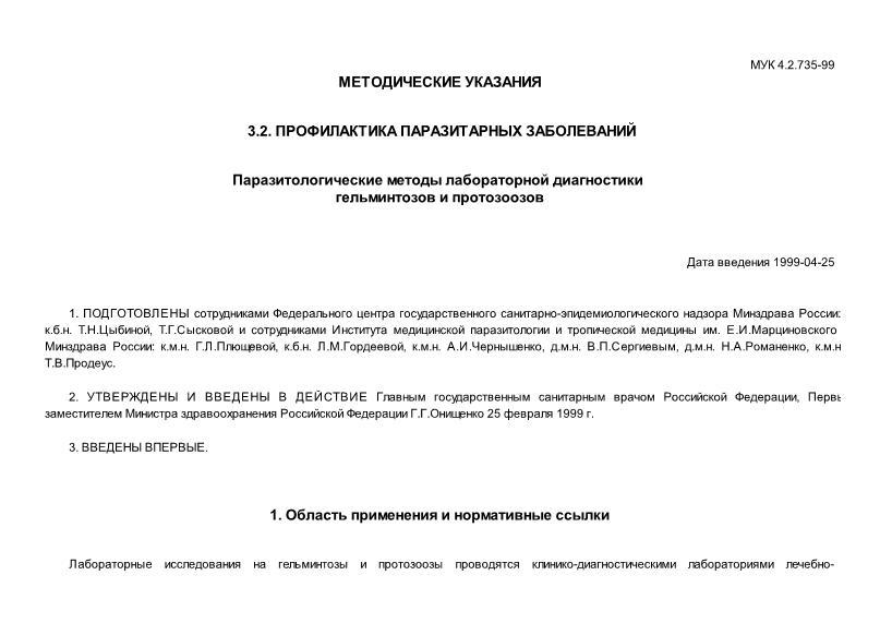 мук 4.2.735-99