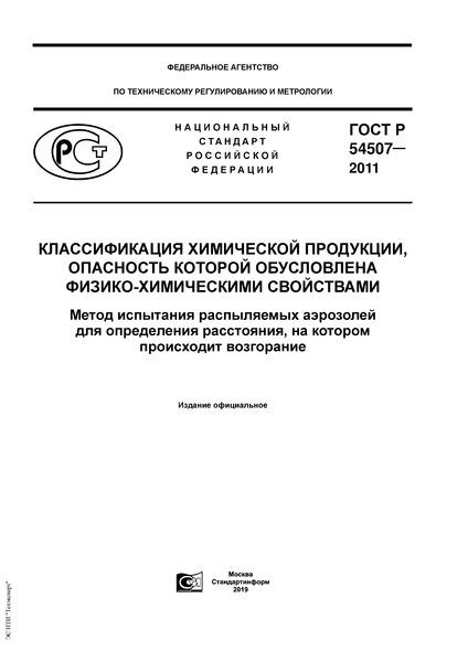 ГОСТ Р 54507-2011 Классификация химической продукции, опасность которой обусловлена физико-химическими свойствами. Метод испытания распыляемых аэрозолей для определения расстояния, на котором происходит возгорание