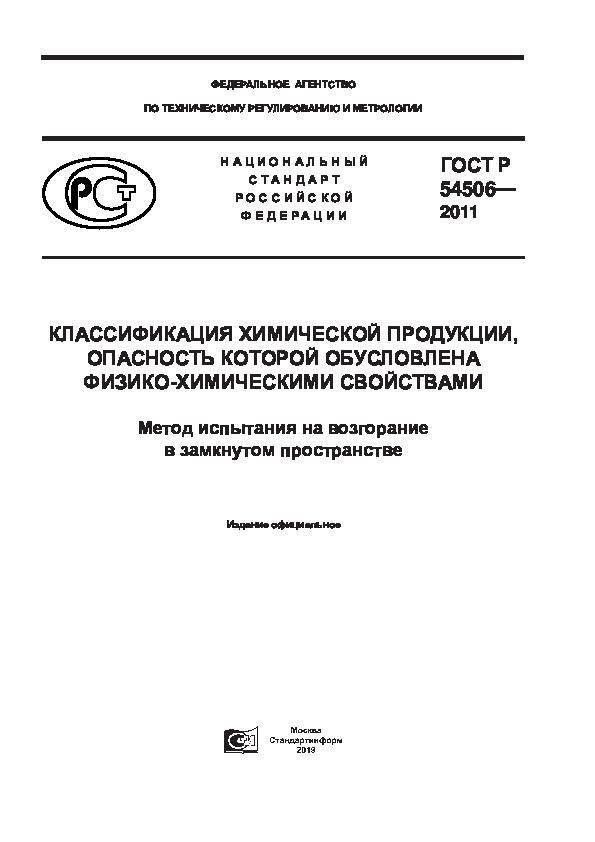 ГОСТ Р 54506-2011 Классификация химической продукции, опасность которой обусловлена физико-химическими свойствами. Метод испытания на возгорание в замкнутом пространстве