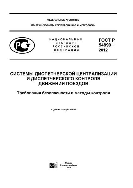 ГОСТ Р 54899-2012 Системы диспетчерской централизации и диспетчерского контроля движения поездов. Требования безопасности и методы контроля