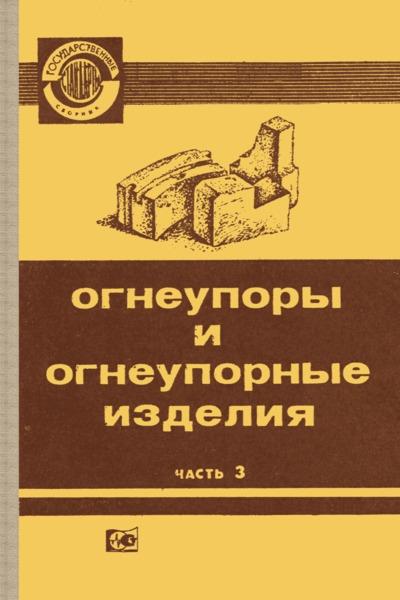 ГОСТ 7875-83 Изделия огнеупорные. Метод определения термической стойкости