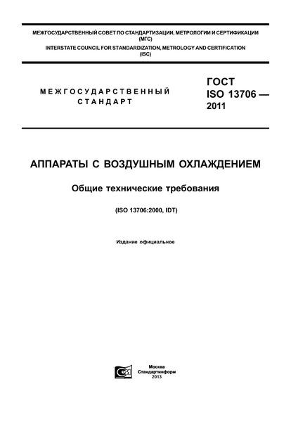 ГОСТ ISO 13706-2011 Аппараты с воздушным охлаждением. Общие технические требования