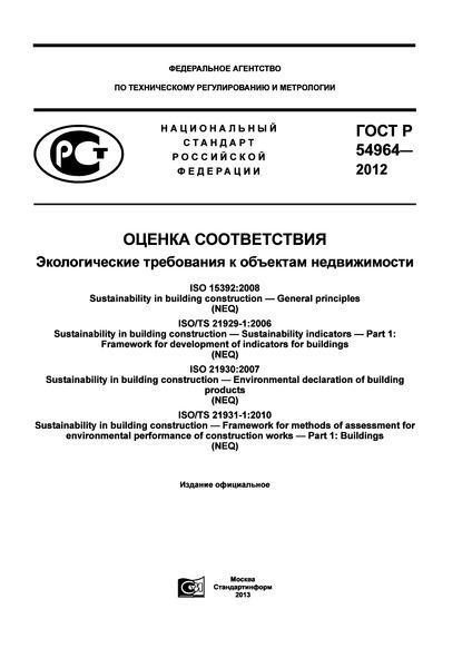 ГОСТ Р 54964-2012 Оценка соответствия. Экологические требования к объектам недвижимости