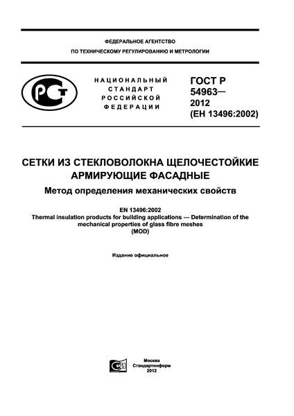 ГОСТ Р 54963-2012 Сетки из стекловолокна щелочестойкие армирующие фасадные. Метод определения механических свойств