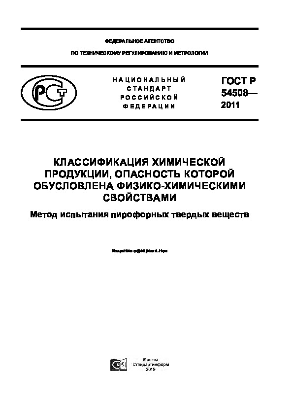 ГОСТ Р 54508-2011 Классификация химической продукции, опасность которой обусловлена физико-химическими свойствами. Метод испытания пирофорных твердых веществ