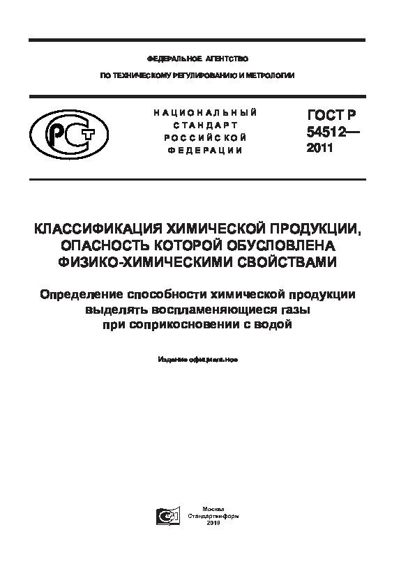 ГОСТ Р 54512-2011 Классификация химической продукции, опасность которой обусловлена физико-химическими свойствами. Определение способности химической продукции выделять воспламеняющиеся газы при соприкосновении с водой